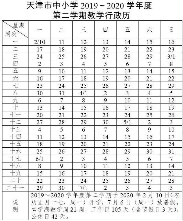 2019-2020学年天津中小学校历