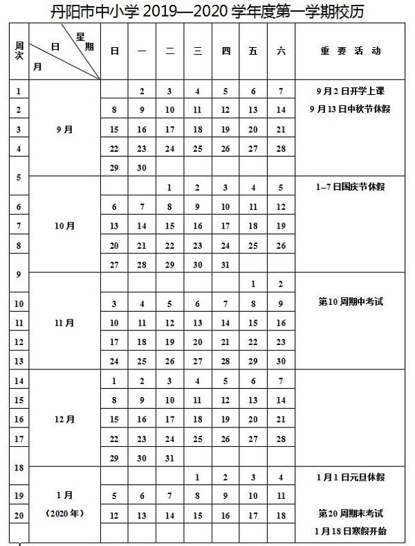 2019-2020学年江苏小学校历