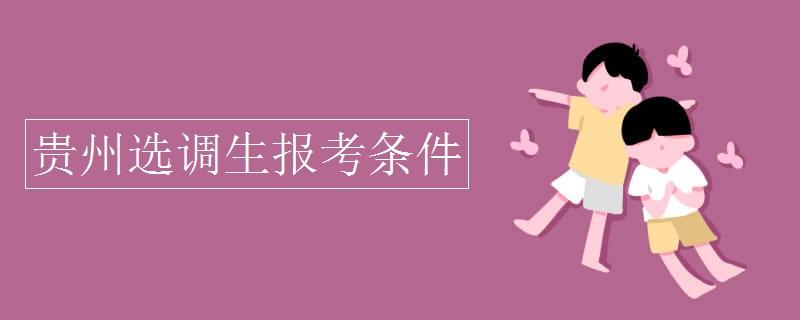 贵州选调生报考条件