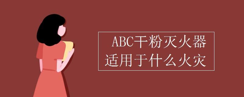 ABC干粉灭火器合用于什么火警