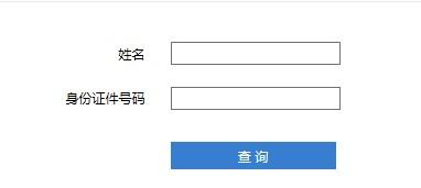 2019年注册会计师成绩查询入口