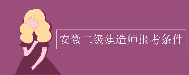 安徽二级建造师报考条件
