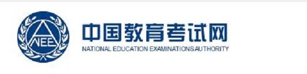 江苏2020上半年全国英语等级考试报名入口