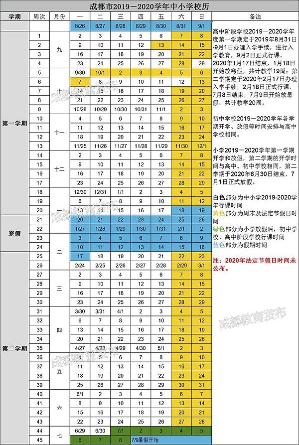 2019-2020学年成都中小学校历