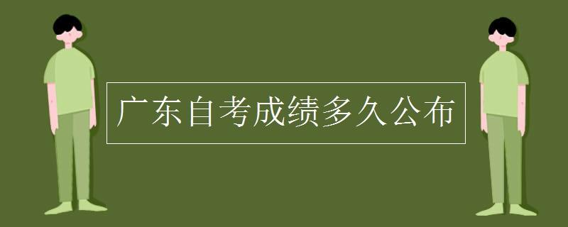 廣東自考成績多久公布