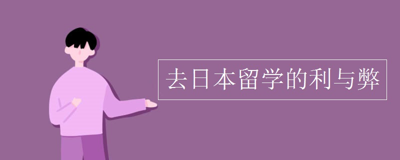 去日本留学的利与弊