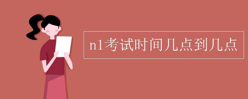 n1考试时间几点到几点