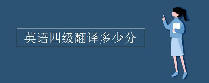英语四级翻译多少分