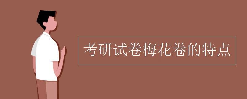 考研梅花卷是什么意思?梅花卷有什么特点?
