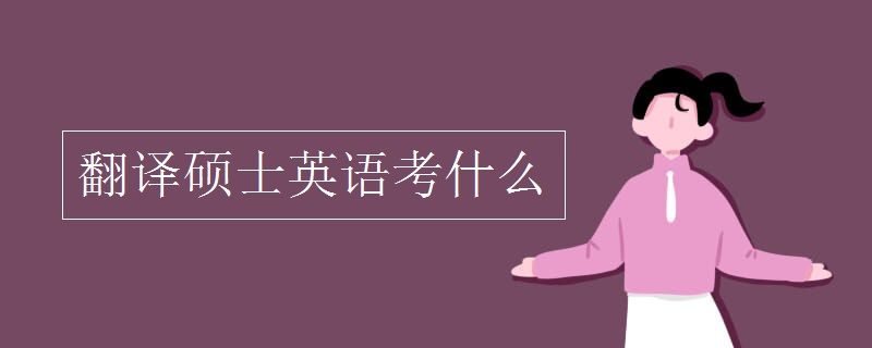翻譯碩士英語考什么