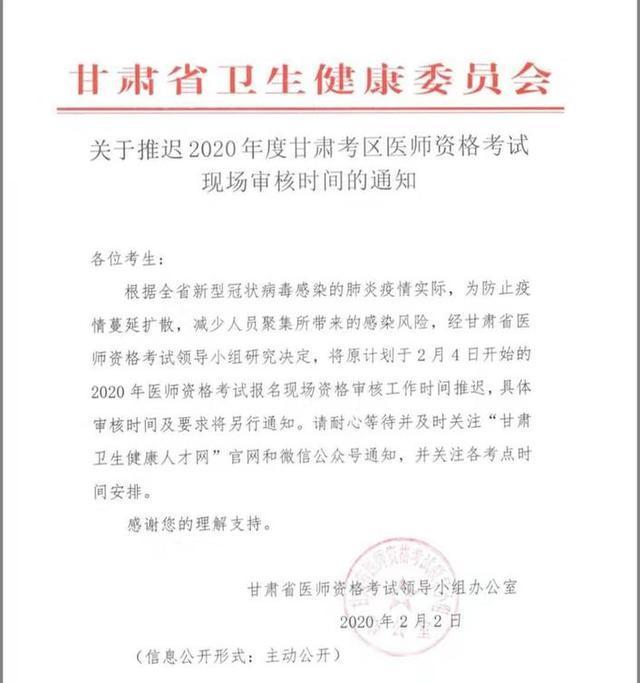 2020年甘肃医师资格考试现场审核时间推迟