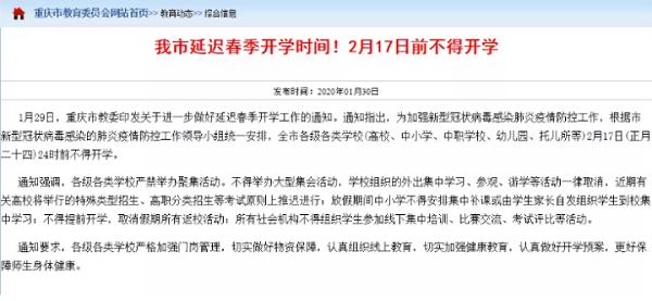 2020年春季重庆市中小学开学时间