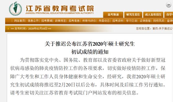 江蘇推遲公布考研初試成績通知原文