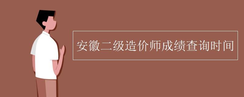 安徽二级造价师成绩查询时间
