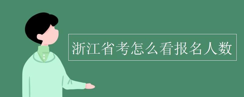 浙江省考怎么看报名人数