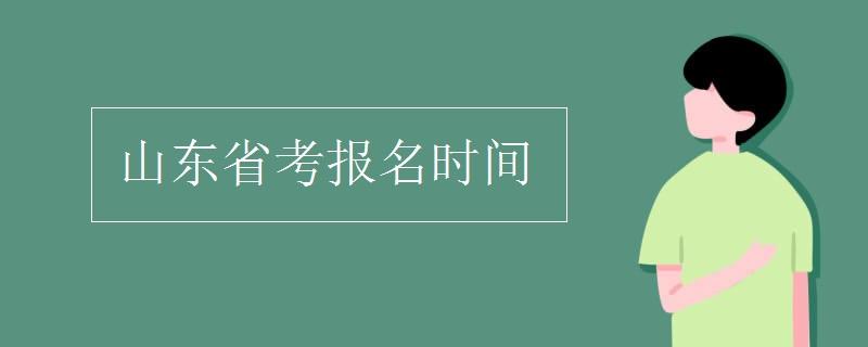 山東省考報名時間