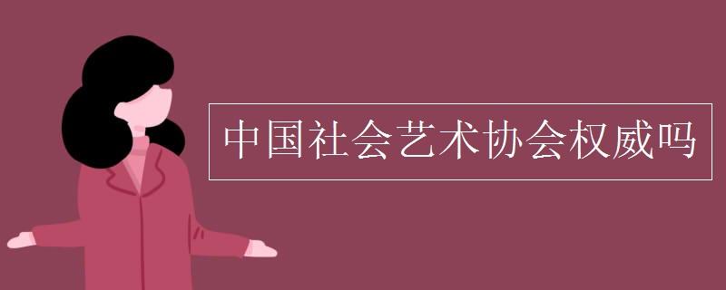 中国社会艺术协会权威吗