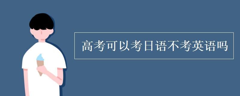 高考可以考日语不考英语吗