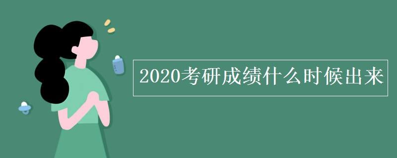 2020考研成绩什么时候出来