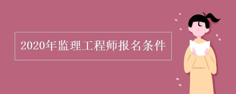 辽宁省监理工程师报考条件图片