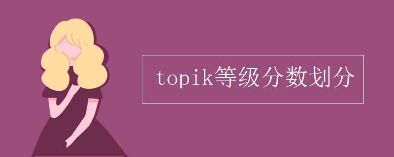 topik等級分數劃分