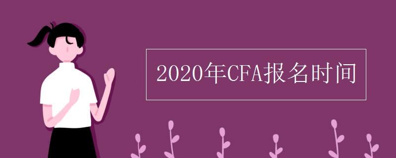 2020年CFA報名時間
