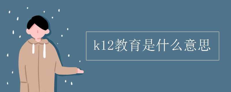 k12教育是什么意思