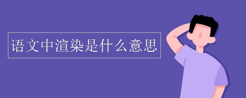 语文中渲染是什么意思