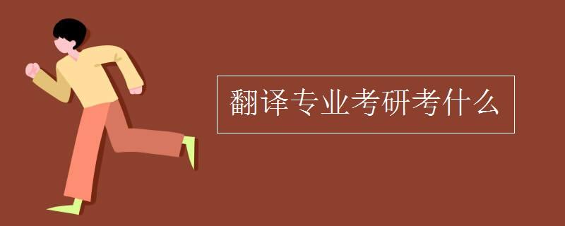 翻譯專業考研考什么