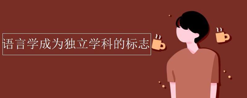 語言學成為獨立學科的標志