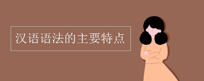 漢語語法的主要特點