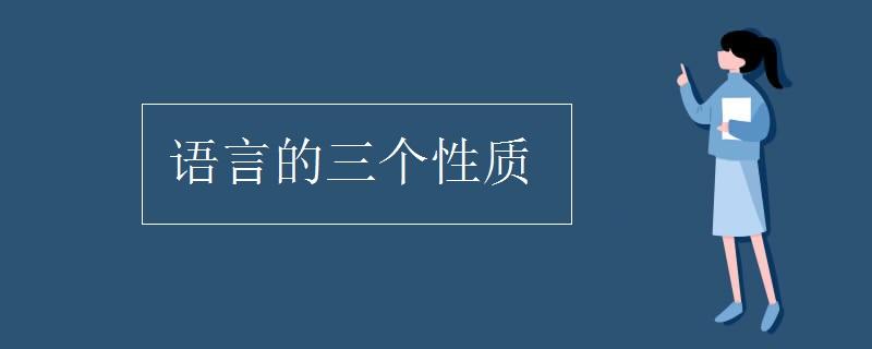語言的三個性質