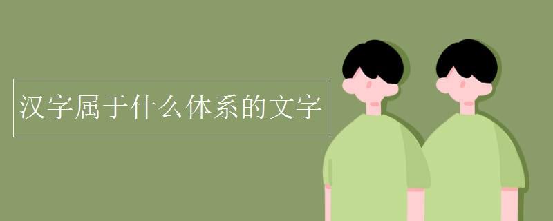 汉字属于什么体系的文字