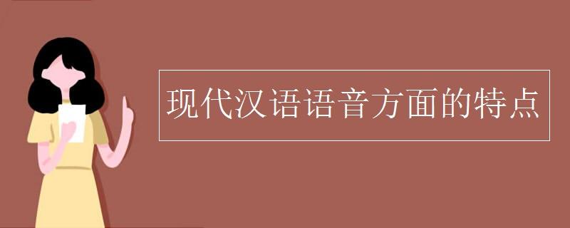 现代汉语语音方面的特点