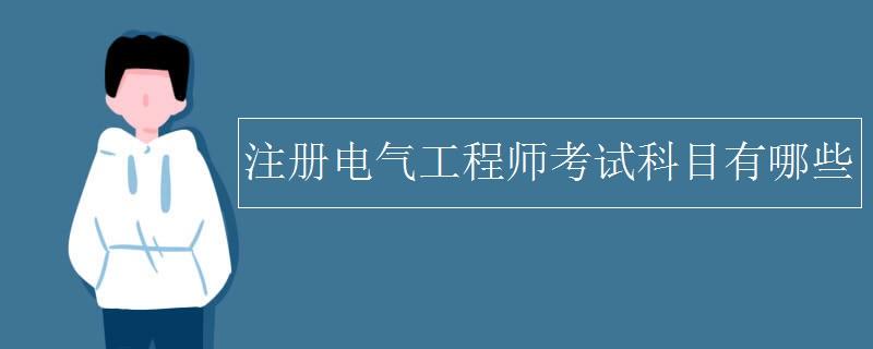 甘肃电气工程师考试时间_甘肃注册电气工程师_注册电气工程师年薪