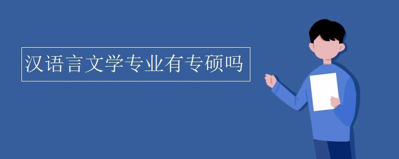 漢語言文學專業有專碩嗎