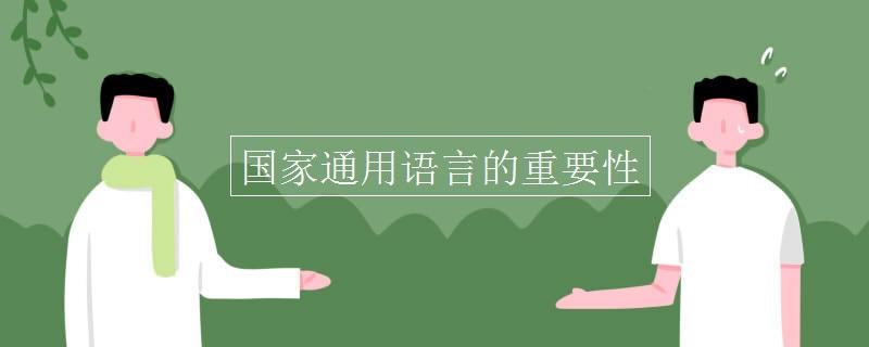 國家通用語言的重要性