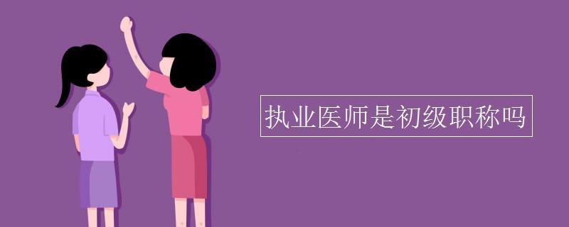 中医助理医师考试科目图片