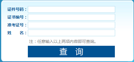 国家职业证书官网查询入口