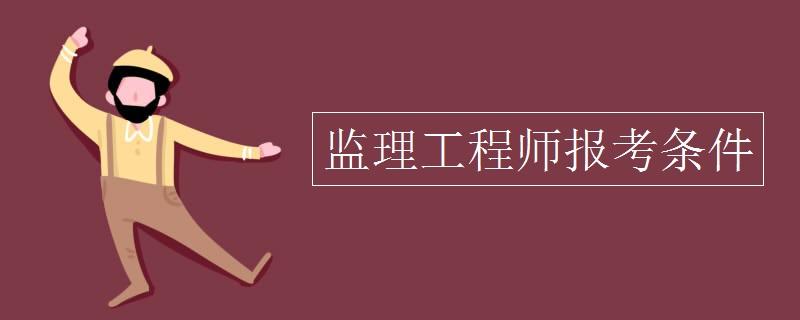 广西监理工程师考试时间图片