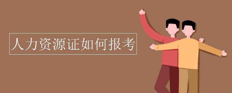 芜湖哪里报考人力资源三级_如何报考人力资源证_芜湖人力资源师报考条件