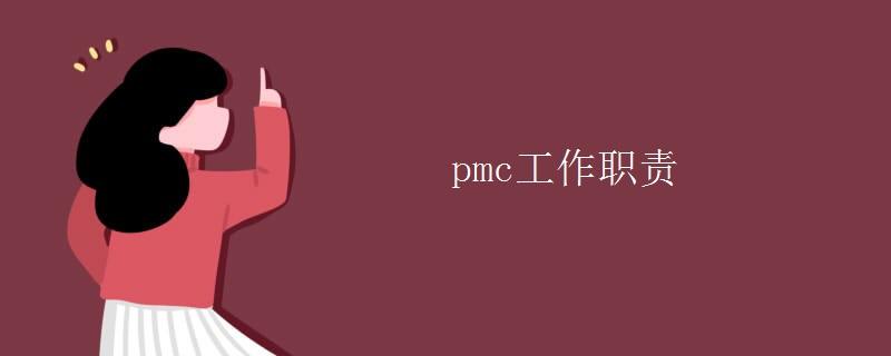 pmc工作职责