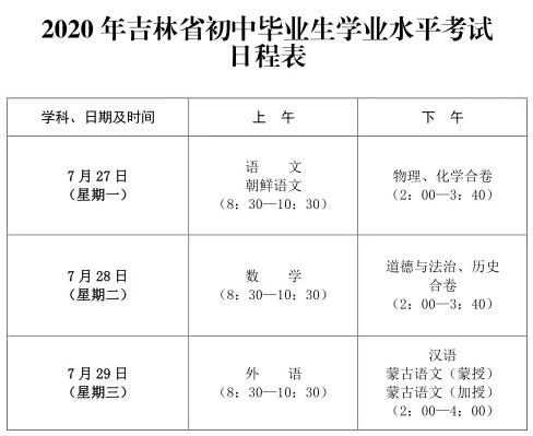 吉林2020年中考時間