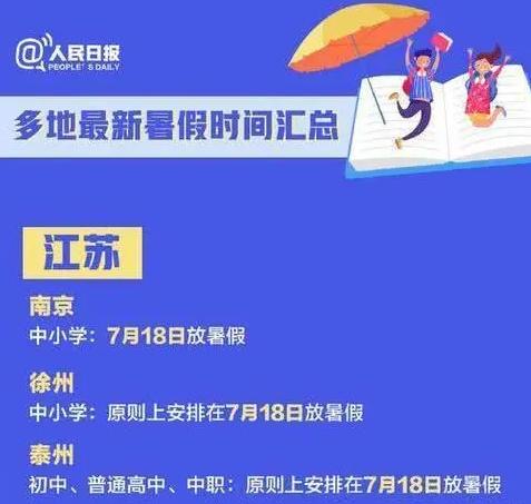 江苏2020年中小学暑假放假时间