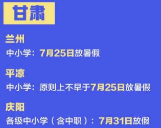 甘肃2020年中小学暑假放假时间