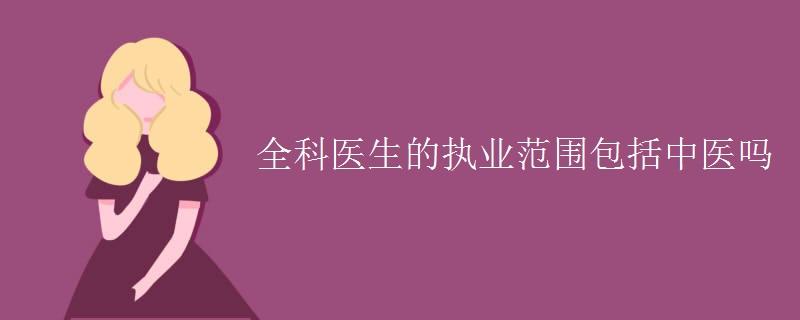 四川中医全科医师执业范围变更图片