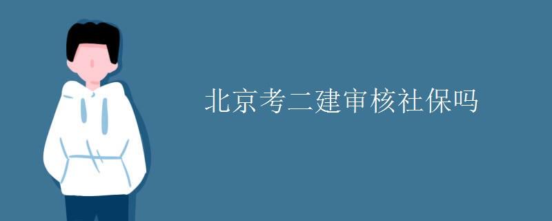北京考二建審核社保嗎