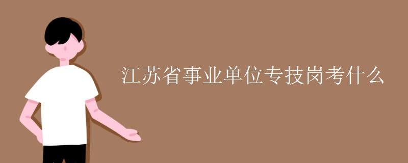 江苏省事业单位专技岗考什么