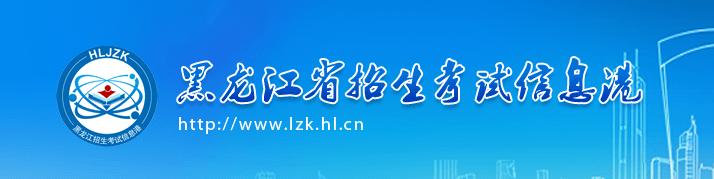 2020年黑龙江高考志愿填报入口