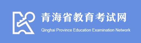 青海高考志愿填报入口.PNG
